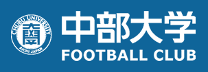 中部大学 体育会サッカー部